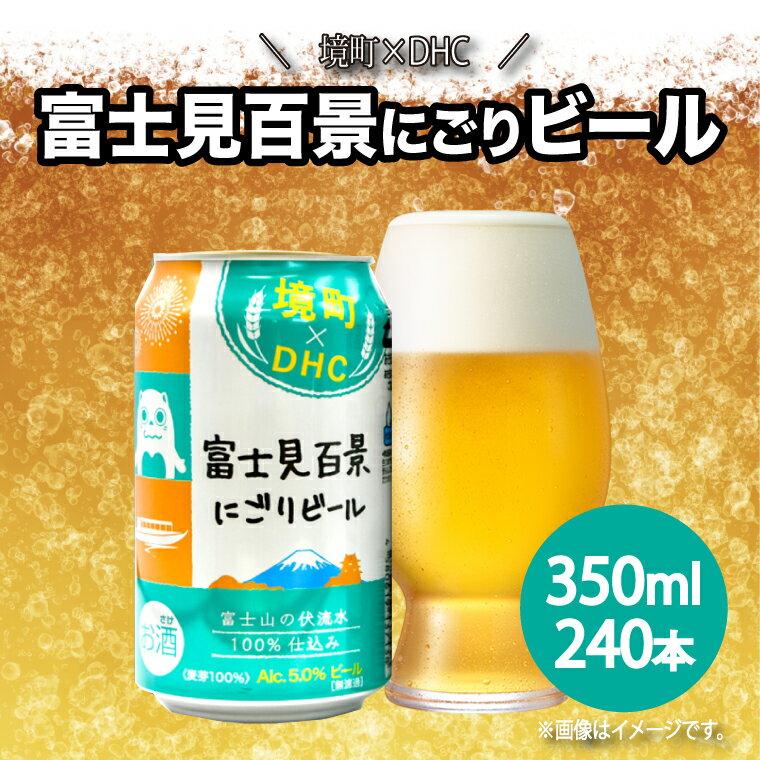 境町×DHC 富士見百景にごりビール350ml×24本《沖縄・離島発送不可》