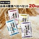 【ふるさと納税】令和3年産 茨城県のお米4種食べくらべ20kgセット |先行予約 2021年産 5kg×4 こしひかり他《発送時期をお選びください》《沖縄・離島発送不可》・・・
