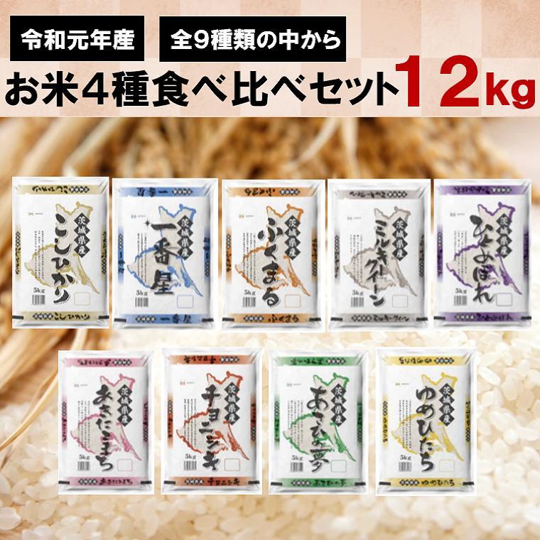 令和元年産 茨城県のお米4種食べくらべ12kgセット