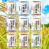 【ふるさと納税】<2019年12月発送分>令和元年産茨城県のお米4種食べくらべ20kgセット
