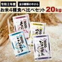 【ふるさと納税】令和2年産 茨城県のお米4種食べくらべ20k