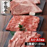 【ふるさと納税】常陸牛食べ比べセット 合計1,650g |肉 牛肉 黒毛和牛 セット 茨城県産 A4・A5等級