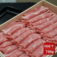 【ふるさと納税】茨城県産牛肉すきやき・しゃぶしゃぶ用700g