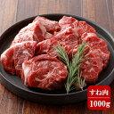【ふるさと納税】茨城県産特選和牛すね肉1000g...