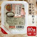 【ふるさと納税】低温製法米パックライス180g×80個(茨城...