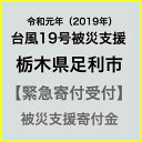 【ふるさと納税】【令和元年 台風19号災害支援緊急寄附受付】栃木県足利市災害応援寄附金(返礼品はありません)