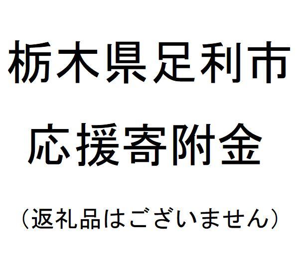 (返礼品なし)栃木県足利市応援寄附金(1000円単位でご寄附いただけます)