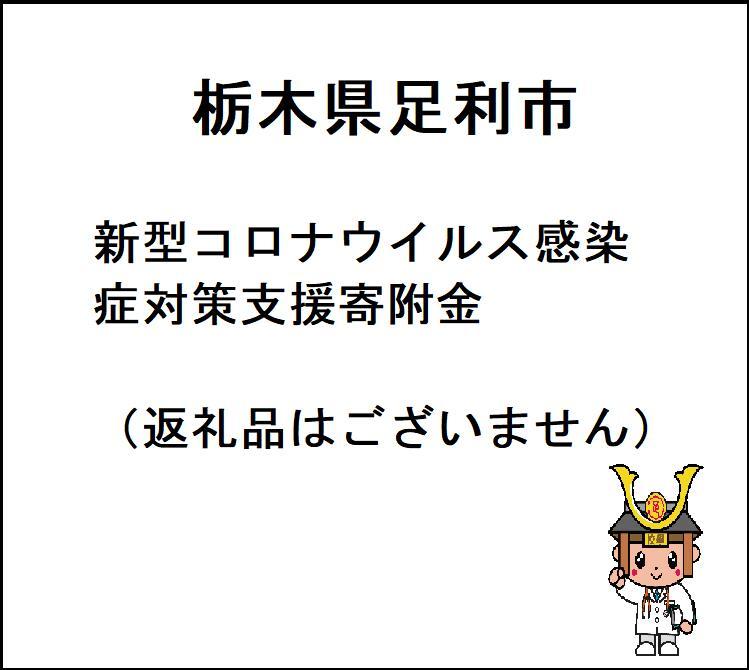 【ふるさと納税】栃木県足利市新型コロナウイルス感...の商品画像