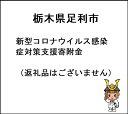【ふるさと納税】栃木県足利市新型コロナウイルス感染症対策支援寄附金(返礼品はございません)