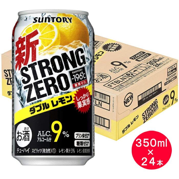 <サントリー>-196℃ ストロングゼロ[ダブルレモン]1ケース │ レモンサワー チューハイ 350ml×24本 送料無料 缶チューハイ まとめ買い