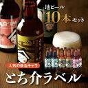 【ふるさと納税】地ビール 人気のゆるキャラとち介ラベル地ビール10本セット