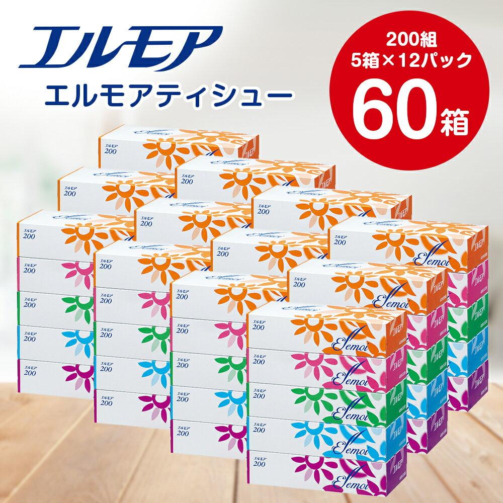 エルモアティシュー200組5箱 ×12パック(60箱)