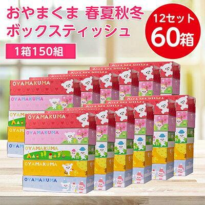 おやまくま春夏秋冬ボックスティッシュ 60箱(5箱入り×12セット)(1箱150組(300枚))