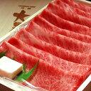 【ふるさと納税】大田原牛 極上霜降り部位のすき焼き・しゃぶしゃぶ用スライス(500g)