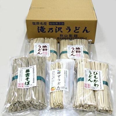 創業百余年 秋山製麺「地粉乾麺セット」A2