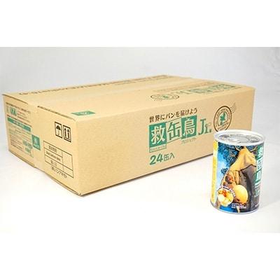 【ふるさと納税】救缶鳥Jr(24缶セット)【1089443】