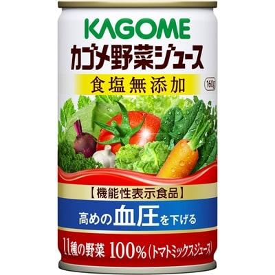 カゴメ 野菜ジュース 食塩無添加 160g缶×30本