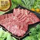 【ふるさと納税】那須野ヶ原牛 焼肉用 430g【 牛肉 栃木県 那須塩原市 】