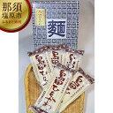【ふるさと納税】島田ひもかわ 20袋セット【 麺 うどん 栃木県 那須塩原市 】
