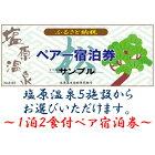 【ふるさと納税】塩原温泉宿泊券ペア1泊2食(松コース)