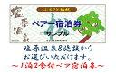 【ふるさと納税】塩原温泉宿泊券ペア1泊2食(松コース)...