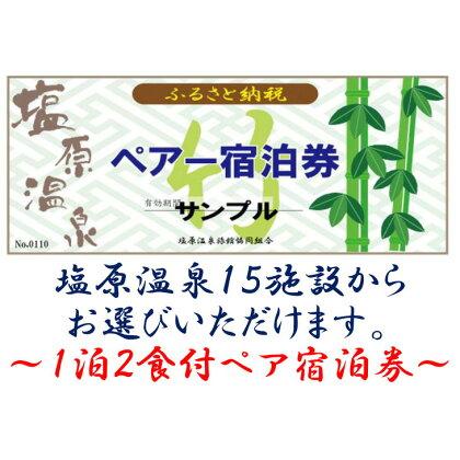 塩原温泉宿泊券ペア1泊2食(竹コース)