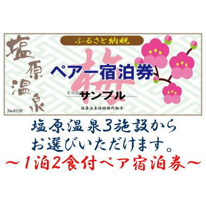 塩原温泉宿泊券ペア1泊2食(梅コース)