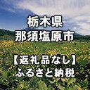 【ふるさと納税】栃木県那須塩原市への寄付(返礼品はありません)