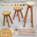 【ふるさと納税】丸スツール木工体験チケット イス 椅子 いす 手作り 杉製 インテリア ナチュラル おしゃれ かわいい