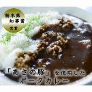 【栃木県知事賞受賞】「あさの豚」を使用した「ポークカレー6個(1,200g)」