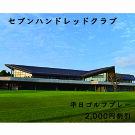 セブンハンドレッドクラブ平日ゴルフプレー2,000円割引