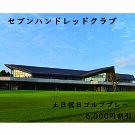 セブンハンドレッドクラブ土日祝日ゴルフプレー6,000円割引