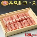 【ふるさと納税】栃木県産枝肉熟成ヤシオポークロース120g×4