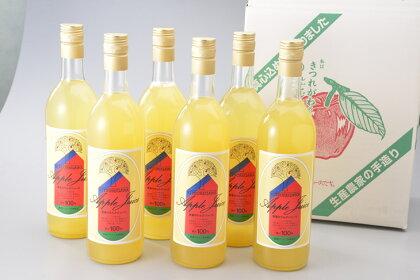 高木りんご園のりんごジュース(720ml×6本)◆