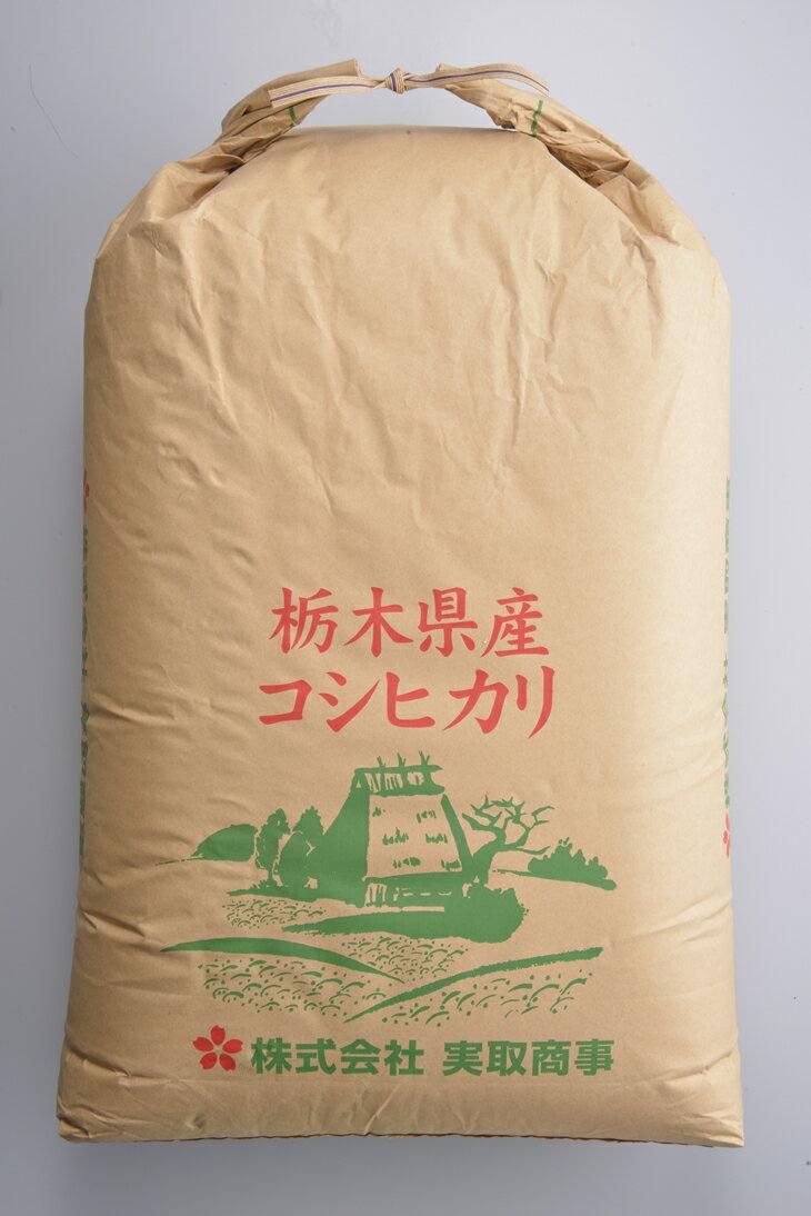 【ふるさと納税】玄米28年度産「栃木県産コシヒカリ」30kg