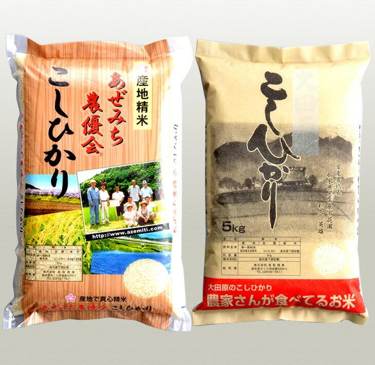 【ふるさと納税】平成28年度産 栃木県産お米食べ比べセット各5kg 合計10kg