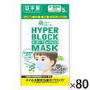 【ふるさと納税】ハイパーブロックマスク 中・高学年用 5枚×80パック ≪不織布 ウイルス対策 花粉対策 花粉 ハウスダスト PM2.5 サージカルマスク≫