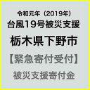 【ふるさと納税】【令和元年 台風19号災害支援緊急寄附受付】栃木県下野市災害応援寄附金(返礼品はありません)