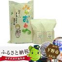 【ふるさと納税】No.001 栃木県産 みやおとめ&ミルキー...