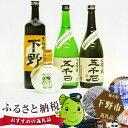 【ふるさと納税】No.012 下野乃國「五千石」吟醸・純米吟...