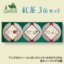 【ふるさと納税】人気の紅茶3缶セット(ティーバッグ) ルピシ