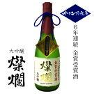燦爛大吟醸(令和元年全国新酒鑑評会金賞受賞酒)