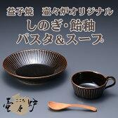 【ふるさと納税】益子焼 壺々炉オリジナル飴釉パスタ&スープ