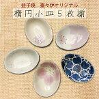 【ふるさと納税】益子焼 壷々炉オリジナル楕円小皿5枚揃