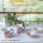 益子焼壺々炉オリジナル花紋りんかマグ&りんか小鉢(ピンク&紫)