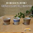 【ふるさと納税】そばちょこカップ×3個セット(赤・青・茶)
