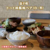 【ふるさと納税】益子焼ドット柄飯椀ペア(白地)