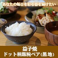【ふるさと納税】益子焼ドット柄飯椀ペア(黒地)