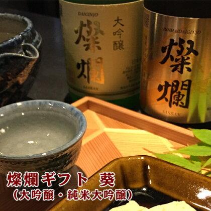 燦爛ギフト 葵(大吟醸・純米大吟醸)