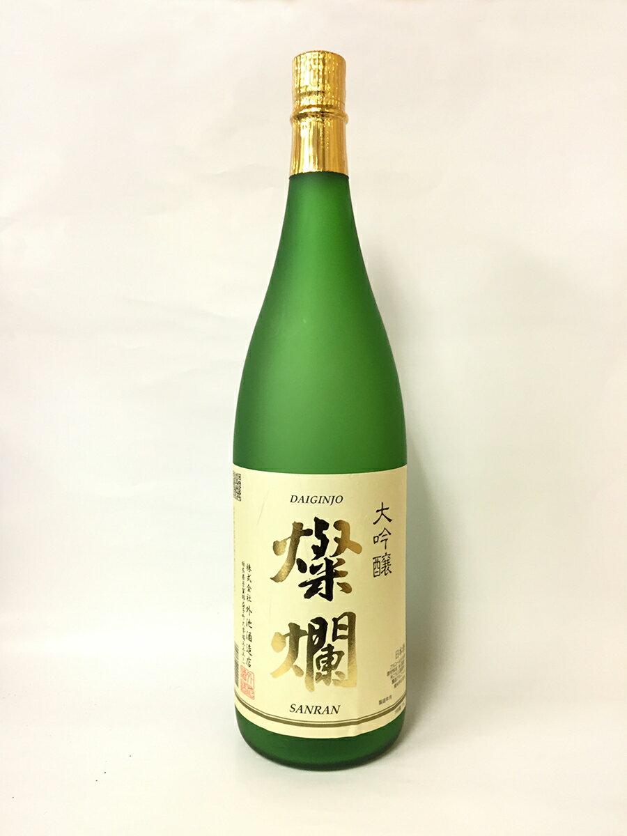 【ふるさと納税】栃木の日本酒 益子の地酒 燦爛 大吟醸 1.8L[お中元]:栃木県益子町